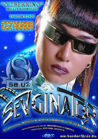 Севгинатор / Sevginator